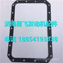 F3000-1009001玉柴油底壳垫片/F3000-1009001