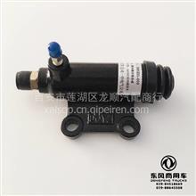 东风公司一中电气原厂东风EQ140-1/2离合器分泵总成/1605D5-010