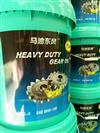 马油东风高级润滑油机油齿轮油液压油/GL—5 85W90/85W140