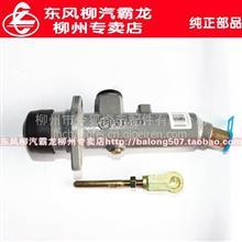 东风柳汽原厂配件霸龙507乘龙609龙卡G20离合器总泵总成低价销售/质优价廉