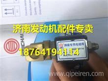 潍柴发动机EGR电磁阀612600190114/612600190114