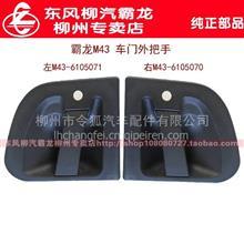 東風柳汽原廠霸龍重卡車門鎖外拉手把單只價低價銷售/M43M41406