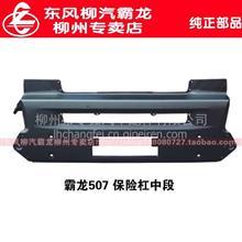东风柳汽霸龙重卡512 507前主保险杠中段本体焊合件低价销售/质优价廉