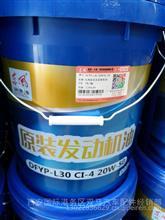 东风油品、商用车油品、东风纯正配套滤芯CH—4 20W50/15W40、CI—4 20W50