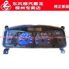 东风柳汽配套霸龙M7组合仪表总成里程表转速表水温机油表低价销售/质优价廉