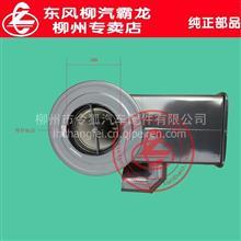 柳汽霸龙507沙漠王空气滤清器总成原厂产品低价销售 /QP151M311091