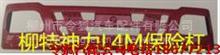 L4KL4P保险杠一汽柳特外观件前护杠原厂配件质量好低价销售/品牌老店