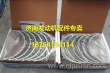潍柴发动机原装原厂活塞连杆轴瓦612600030020   61560030033/61560030033