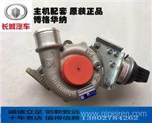 博格华纳长城GW1118100-ED01-53039700155-哈弗H6 2.0T涡轮增压器/1118100-ED01