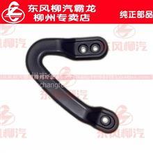 东风柳汽乘龙609驾驶室仪表台边前上车扶手原厂产品低价销售 /质优价廉