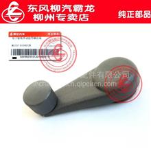 柳汽原厂件霸龙507M512乘龙609手动车门玻璃升降器摇把手低价销售