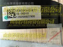 重汽豪沃HOWO轻卡声器卡箍总成 豪沃HOWO轻卡配件 豪沃轻卡配件/ LG9704540287