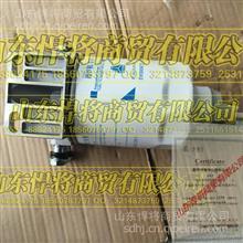 LG9704550125重汽豪沃HOWO轻卡柴油粗滤芯总成/LG9704550125