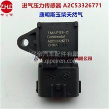 好帝 进气压力温度传感器  A2C53326771 适用于康明斯玉柴天然气/A2C53326771