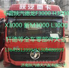 陕汽德龙独立暖风控制面板/DZ96189585312
