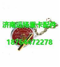 重汽发动机配件加油管盖总成/VG2600010489