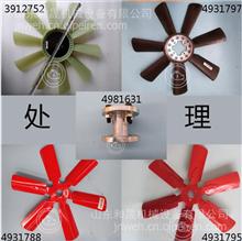 武汉区域康明斯工程机械风扇叶4931797 特雷克斯TR50矿用车风扇叶/4931797