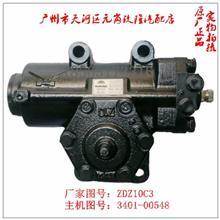宇通客车新乡豫北方向机ZDZ10C3动力转向器总成原厂汽车配件/3401-00548