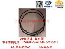 一汽青岛解放JH6油管总成-离合器/1602200-1063