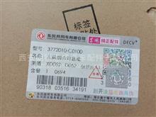 前大灯/3772010-C0100