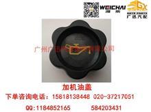 潍柴动力WP4/6/7加机油盖/100880527