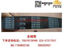 潍柴动力WP10H多楔带/1002394139