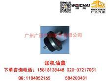 潍柴动力加机油盖/1003033-STR