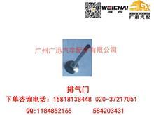 潍柴道依茨226B排气门/12159608
