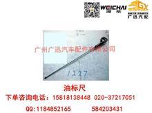 潍柴动力WP6/P4/226B油标尺/12270444