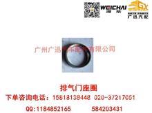 潍柴道依茨226B排气门座圈/12188201