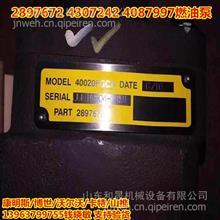 2897672 4307242 4087997燃油泵EK80康明斯QSK23供应/康明斯进口