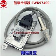 好帝 氮氧传感器5WK97400 A2C97064300-01 2294290斯堪尼亚SCANIA/5WK97400