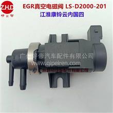 好帝真空调节器 EGR真空电磁阀24V LS-D2000-201江淮康铃云内国四/LS-D2000-201