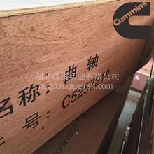 东风康明斯欧4系列ISCE8.3电控发动机曲轴5257218/5257218
