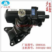 苏州金龙方向机总成3401Q02-002循环球杭州世宝动力转向器SB8064A/3401Q02-002