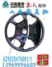 AZ9525470001/1中国重汽豪瀚方向盘总成 豪瀚转向盘方向盘回位环/AZ9525470001/1