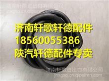 BZ13030388陜汽軒德X6暖風水管