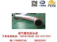 一汽青岛解放CA3223NM进气管后段总成/1203015-D202