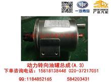 一汽青岛解放CA3225/6DF2D/JH6动力转向油罐总成(A.3)/3408010-348