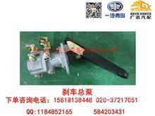 一汽青岛解放CA3223/赛龙10版刹车总泵/3514010-Q655AW