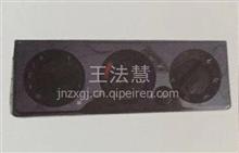济南重汽配件中心销售天锦操纵面板8112010-C1101/天锦操纵面板8112010-C1101