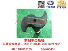 一汽青岛解放CA3223NM前刹车凸轮轴/3501152-X117LA-A