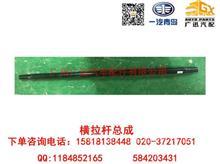 一汽青岛解放CA3223NM横拉杆总成/3003054-8NA1