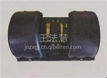 重汽配件中心销售徐工汉风暖风电机NXG81WEFG31-01029/NXG81WEFG31-01029