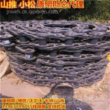 挖掘机链条 山推推土机链条 矿山设备专用油链厂家直销/山推厂家
