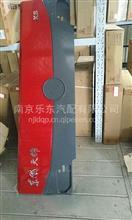 东风嘉运,东风天锦前面板/5301515-C1600