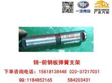 一汽青岛解放CA3223NM销-前钢板弹簧前支架/2902471-318