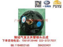 一汽青岛解放CA1081制动气室及其管接头总成/3519010-DC001-J