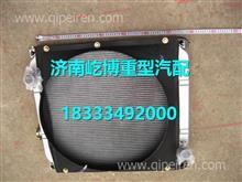 FG9604531390重汽海西豪曼H3散热器总成水箱/FG9604531390