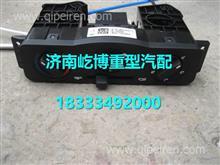 LG1613820300重汽豪沃HOWO轻卡空调控制器